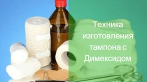 Димексид и молочница