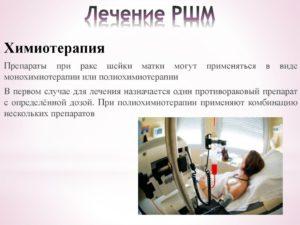 Рак шейки матки, какие лекарства можно принимать при онкологии