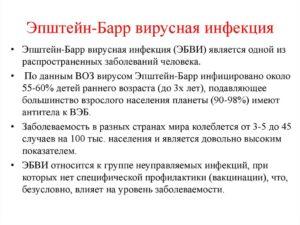 Лечение вирус Эпштейна-Барра