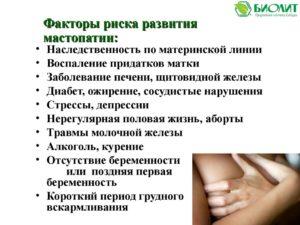 Долгокормление профилактика мастопатии или опасно?