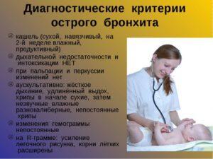 Хрипы у 7 месячного ребенка