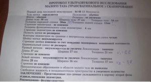 УЗИ гинекологическое расшифровка