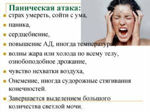 Невроз? Страх смерти, постоянная паника с тахикардией