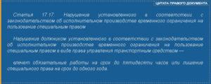 Ограничение в работе по статье 17 в