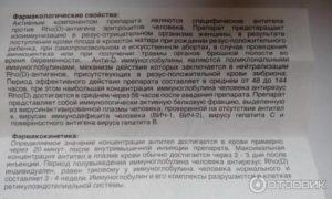 Введение антирезусной сыворотки на 31 неделе