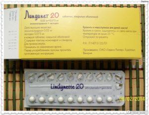 При эндометриозе назначили Линдинет 20 без анализов