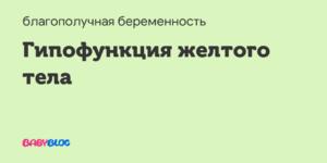 Гипофункция желтого тела