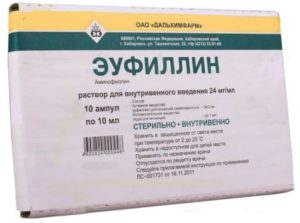Вопрос касается препарата эуфиллина