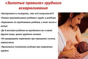 Прекращении грудного вскармливания покалывание в груди