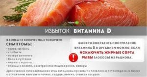 Передозировка витамина Д