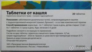 Как долго можно принимать таблетки от кашля