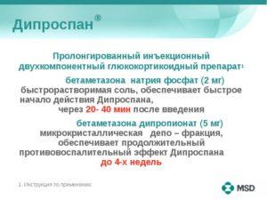 Осложнения после приема дипроспана