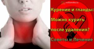 Через сколько можно курить после удаления миндалин?
