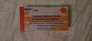 Здравствуйте. Бифидумбактерин хранился вне холодильника 2 месяца. Принимался 2 дня. Последствия?