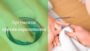 Изменение месячных при наращивание ногтей