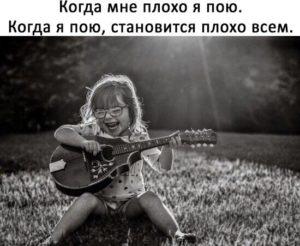 Становится плохо, если не поем