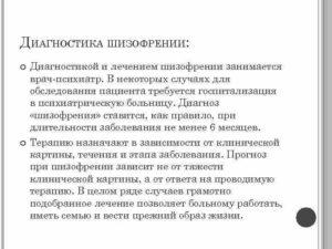 """""""Снятие диагноза """"""""шизофрения"""""""""""""""