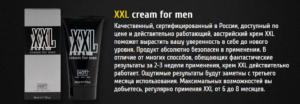 Увеличение члена кремом Penis XXL
