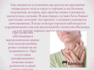 Дискомфорт в нёбе, ощущение инородного тела