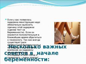 Задержка менструации без причин