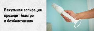 Замершая беременность, чистка, антибиотики