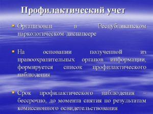 Профилактический учёт