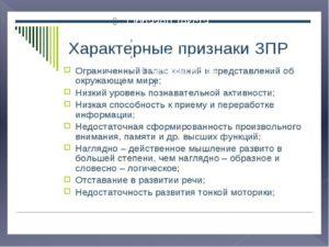 Ф-80.1 указала психиатр осмотр в 1год