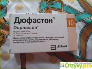 Дюфастон при гиперплазии