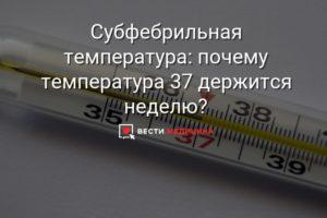 Держится температура 37