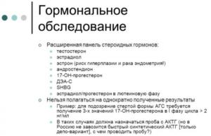 """""""Анализ """"""""Гормональное зеркало"""""""""""""""