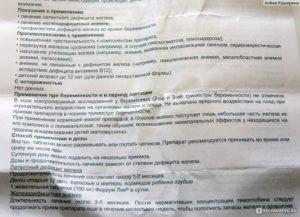 Дозировка феррум Лек при беременности