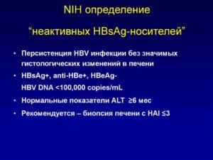 Носительство HBsAG