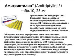 Как долго выводится амитриптилин?