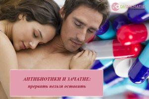 Антибиотик и зачатие