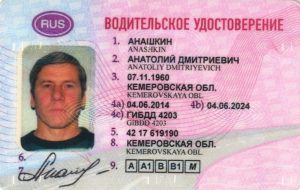 Статья 5б, водительские права