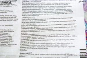 Дозировка флемоксина солютаб при ангине