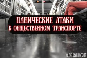 Панические атаки в транспорте