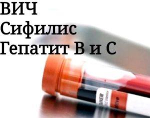 Гепатит и Сифилис