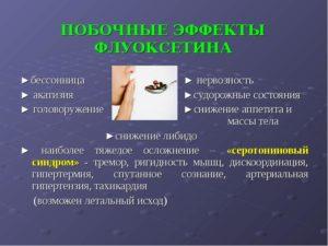 Побочное действие флуоксетина