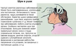 Тяжесть в голове и шум в ушах