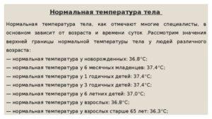 Температура 37-37.2 уже на протяжении 3 лет