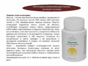 Витамины после удаления желчного пузыря