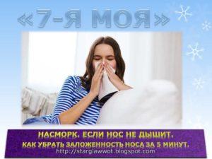 Закладывает нос перед сном