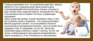 Запор ребенка 10 месяцев