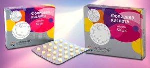 Витамины и фолиевая кислота при планировании беременности