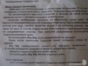 Dry Dry при Беременности