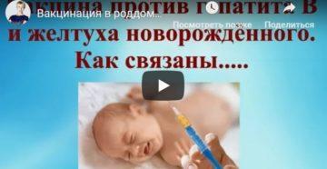 Прививки от гепатита и после желтушки