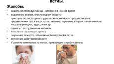 Ощущение мокроты в горле, одышка, кашля почти нет