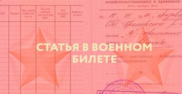 Статья 5б в военном билете