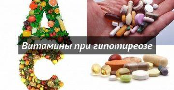 Витамин D и гипотиреоз